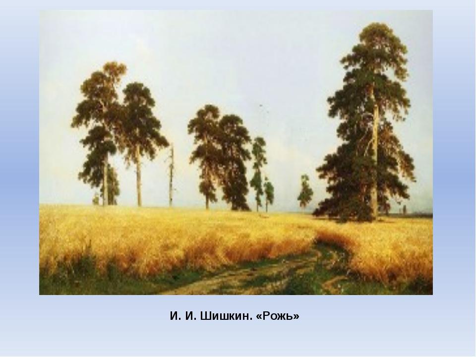 И. И. Шишкин. «Рожь»