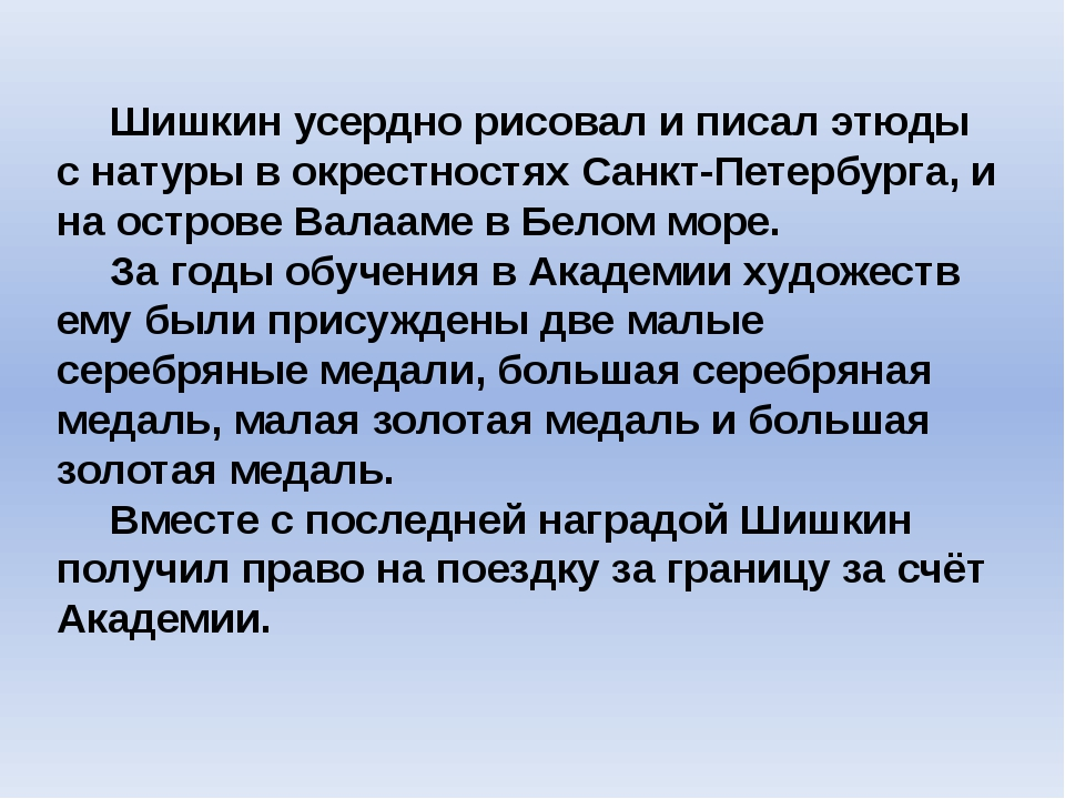 Шишкин усердно рисовал и писал этюды с натуры в окрестностях Санкт-Петербурга...
