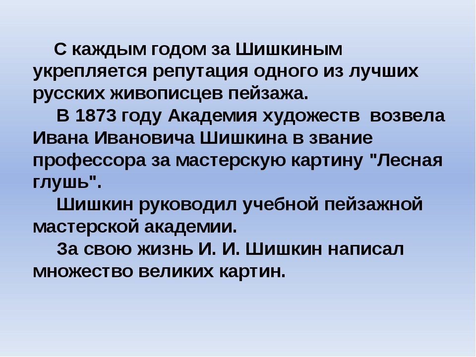 С каждым годом за Шишкиным укрепляется репутация одного из лучших русских жи...