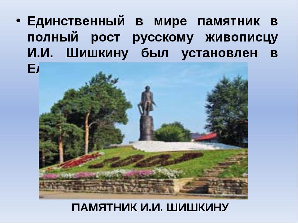 Единственный в мире памятник в полный рост русскому живописцу И.И. Шишкину бы...