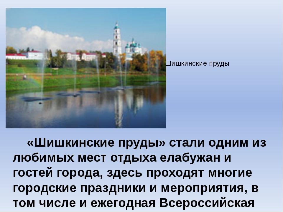 Шишкинские пруды «Шишкинские пруды» стали одним из любимых мест отдыха елабуж...