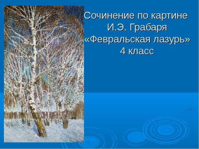 Сочинение по картине И.Э. Грабаря «Февральская лазурь» 4 класс