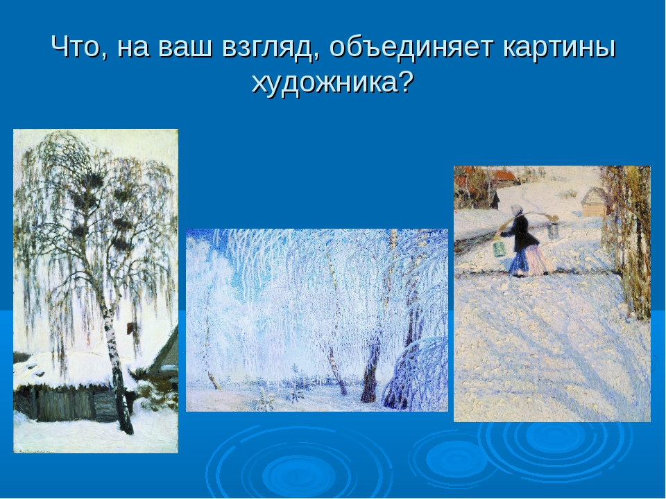 Что, на ваш взгляд, объединяет картины художника?