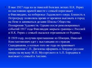 В мае 1917 года из-за тяжелой болезни легких Н.К.Рерих по настоянию врачей в