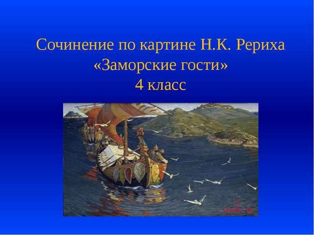Сочинение по картине Н.К. Рериха «Заморские гости» 4 класс