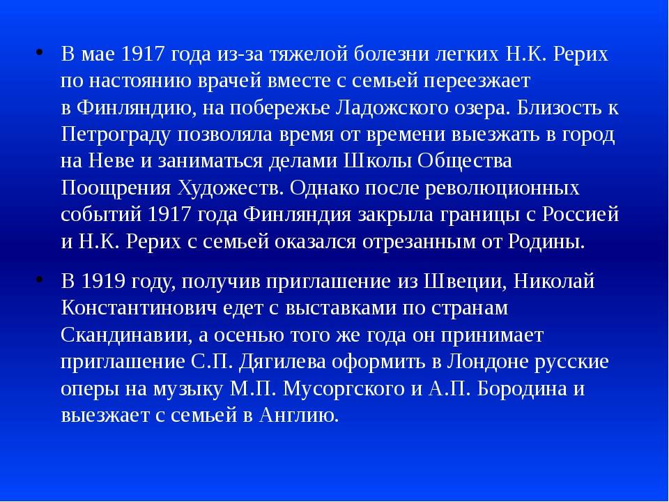 В мае 1917 года из-за тяжелой болезни легких Н.К.Рерих по настоянию врачей в...