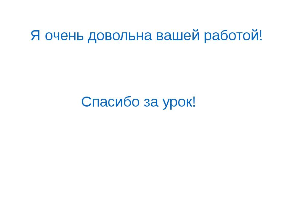 Я очень довольна вашей работой! Спасибо за урок!