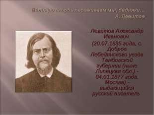 Левитов Александр Иванович (20.07.1835 года, с. Доброе Лебедянского уезда Там
