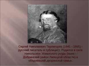 Сергей Николаевич Терпигорев (1841 - 1895) - русский писатель и публицист. Ро