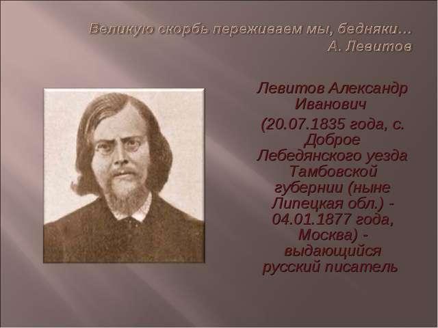 Левитов Александр Иванович (20.07.1835 года, с. Доброе Лебедянского уезда Там...