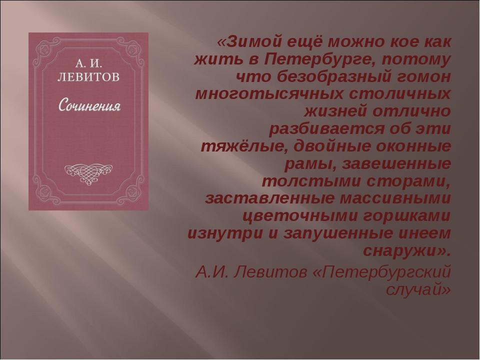 «Зимой ещё можно кое как жить в Петербурге, потому что безобразный гомон мног...
