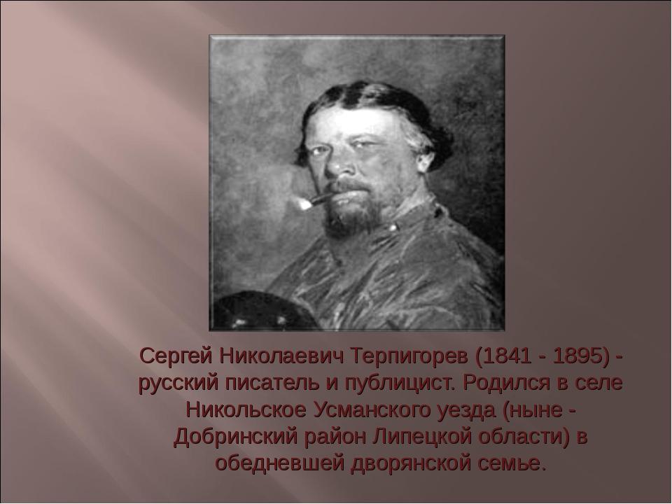Сергей Николаевич Терпигорев (1841 - 1895) - русский писатель и публицист. Ро...