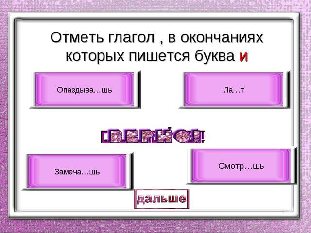 Отметь глагол , в окончаниях которых пишется буква и Смотр…шь Опаздыва…шь Ла…...