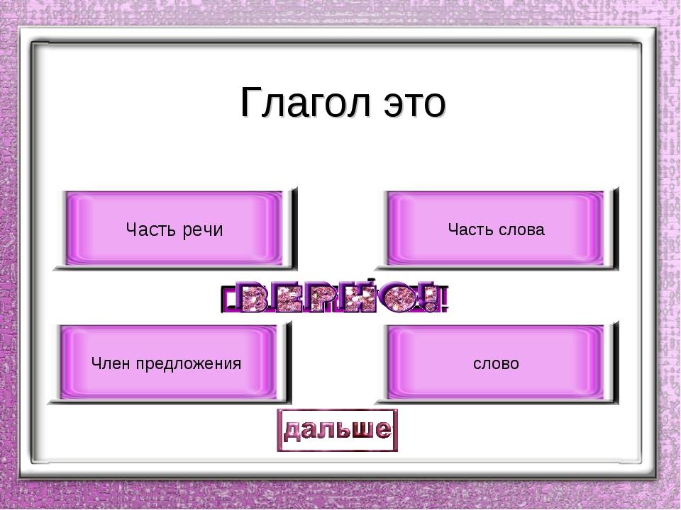 Глагол это Часть речи Член предложения Часть слова слово