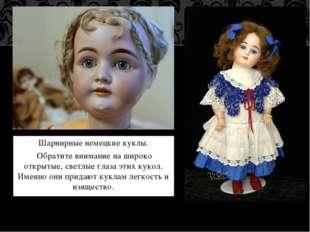 Шарнирные немецкие куклы. Обратите внимание на широко открытые, светлые глаза
