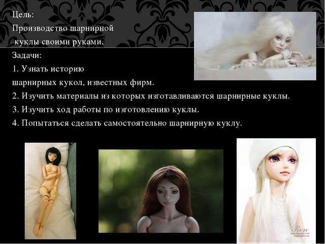 Цель: Производство шарнирной куклы своими руками. Задачи: 1. Узнать историю ш...