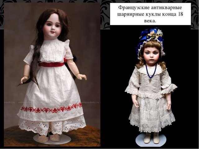 Французские антикварные шарнирные куклы конца 18 века.