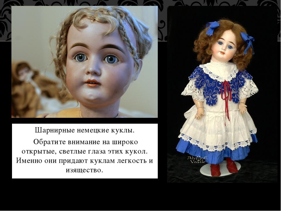 Шарнирные немецкие куклы. Обратите внимание на широко открытые, светлые глаза...