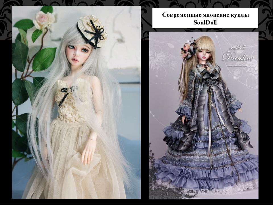 Современные японские куклы SoulDoll