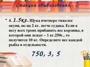 "Станция «Рыболовная»."" 4.1.5кг. Щука вчетверо тяжелее окуня, но на 2 кг. лег"