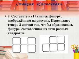 Станция «Спичечная». 2. Составьте из 15 спичек фигуру, изображённую на рисунк