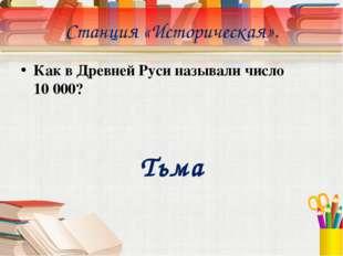 Станция «Историческая». Как в Древней Руси называли число 10000? Тьма