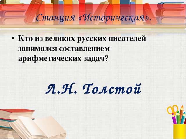 Станция «Историческая». Кто из великих русских писателей занимался составлени...