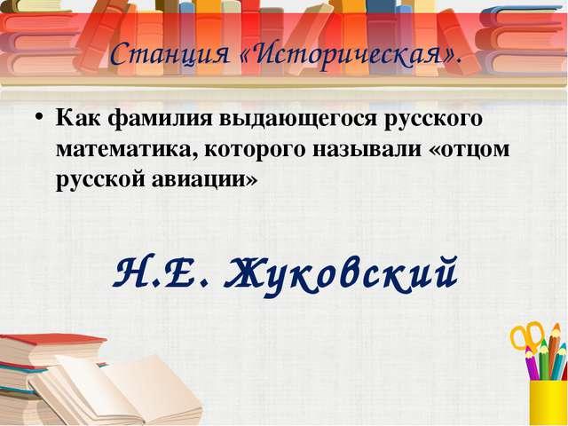 Станция «Историческая». Как фамилия выдающегося русского математика, которого...