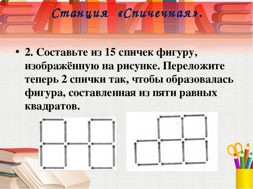 Станция «Спичечная». 2. Составьте из 15 спичек фигуру, изображённую на рисунк...