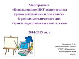 Мастер-класс «Использование ИКТ технологии на уроках математики в 3-м классе»