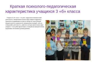 Краткая психолого-педагогическая характеристика учащихся 3 «б» класса Учащиес