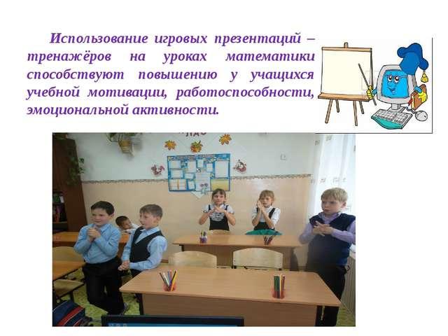 Использование игровых презентаций – тренажёров на уроках математики способств...