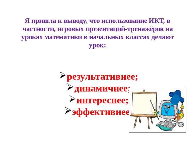Я пришла к выводу, что использование ИКТ, в частности, игровых презентаций-тр...