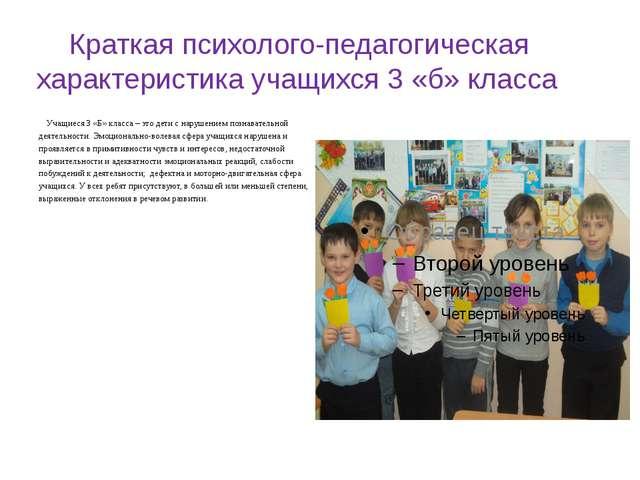 Краткая психолого-педагогическая характеристика учащихся 3 «б» класса Учащиес...