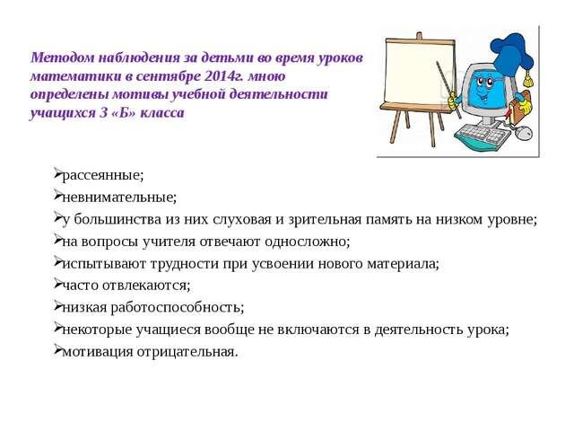 Методом наблюдения за детьми во время уроков математики в сентябре 2014г. мн...