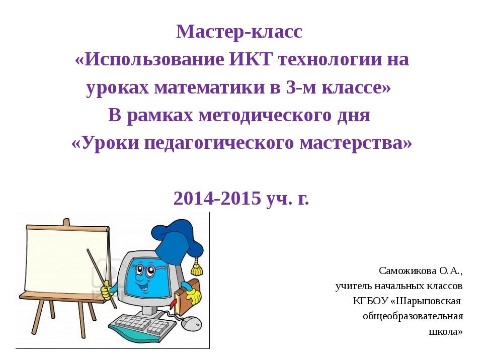 Мастер-класс «Использование ИКТ технологии на уроках математики в 3-м классе»...