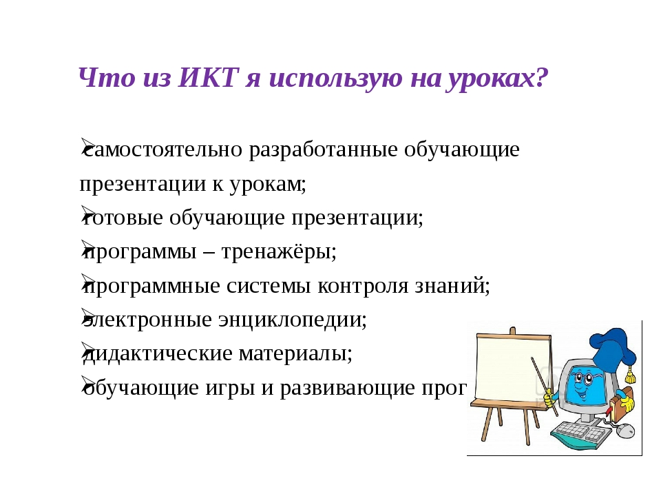 Что из ИКТ я использую на уроках? самостоятельно разработанные обучающие през...