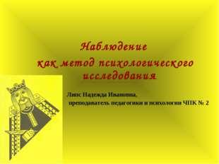 Наблюдение как метод психологического исследования Липс Надежда Ивановна, пре