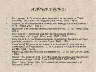 ЛИТЕРАТУРА: Готтсданкер Ф. Основы психологического эксперимента: Учеб. пособ