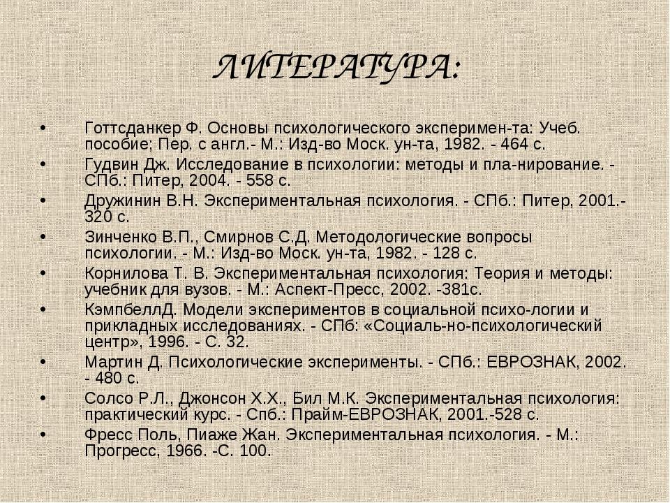 ЛИТЕРАТУРА: Готтсданкер Ф. Основы психологического эксперимента: Учеб. пособ...