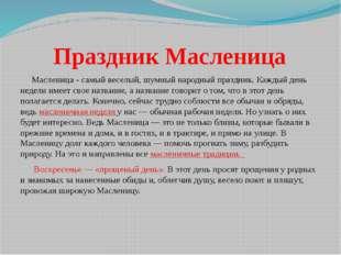 Праздник Масленица Масленица - самый веселый, шумный народный праздник. Кажды