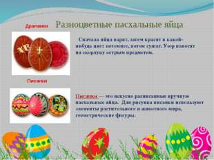 Драпанки Сначала яйца варят, затем красят в какой-нибудь цвет потемнее, потом
