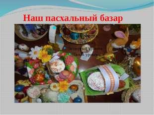 Наш пасхальный базар
