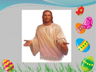 """Христос воскресе!»"