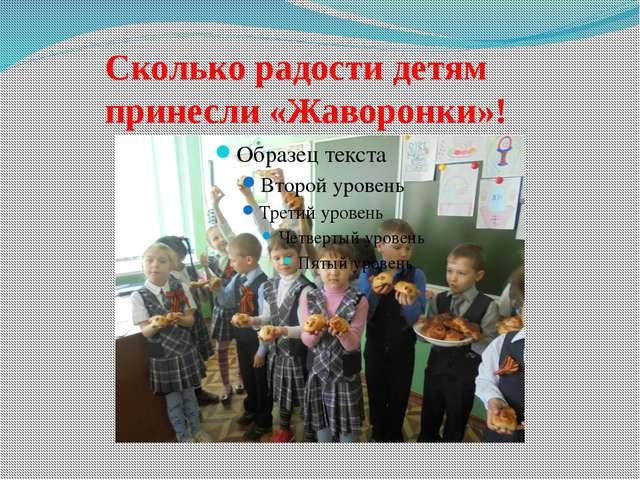 Сколько радости детям принесли «Жаворонки»!