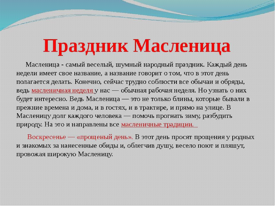 Праздник Масленица Масленица - самый веселый, шумный народный праздник. Кажды...