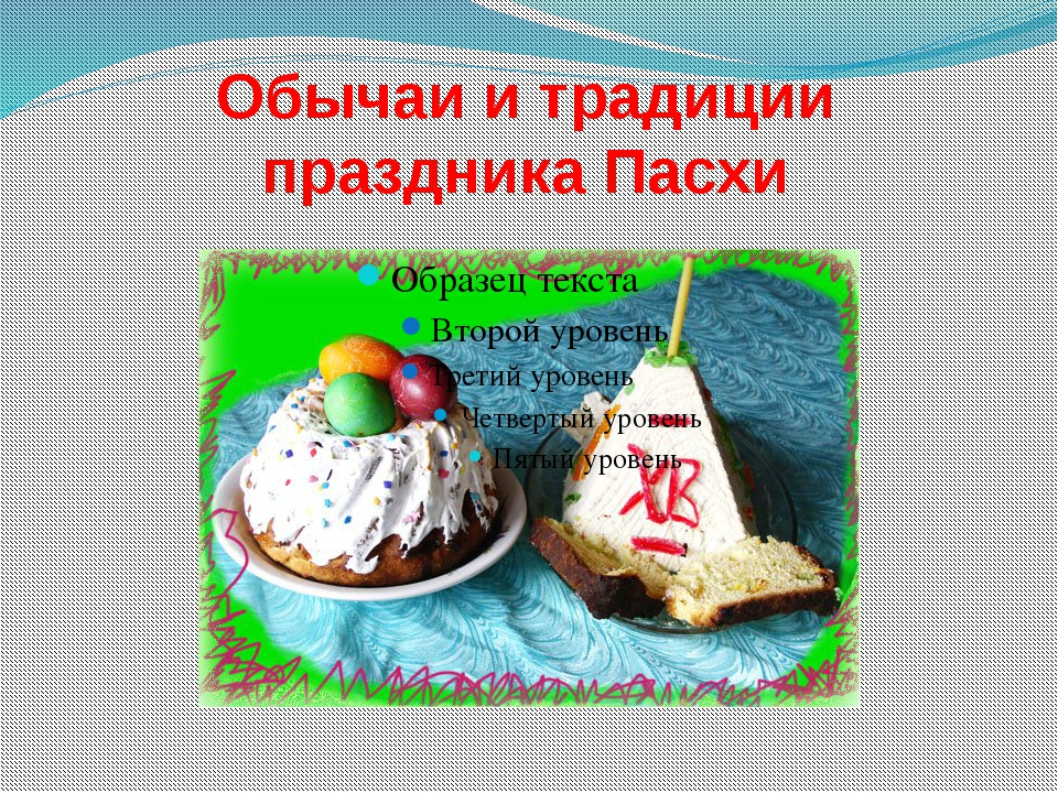 Обычаи и традиции праздника Пасхи