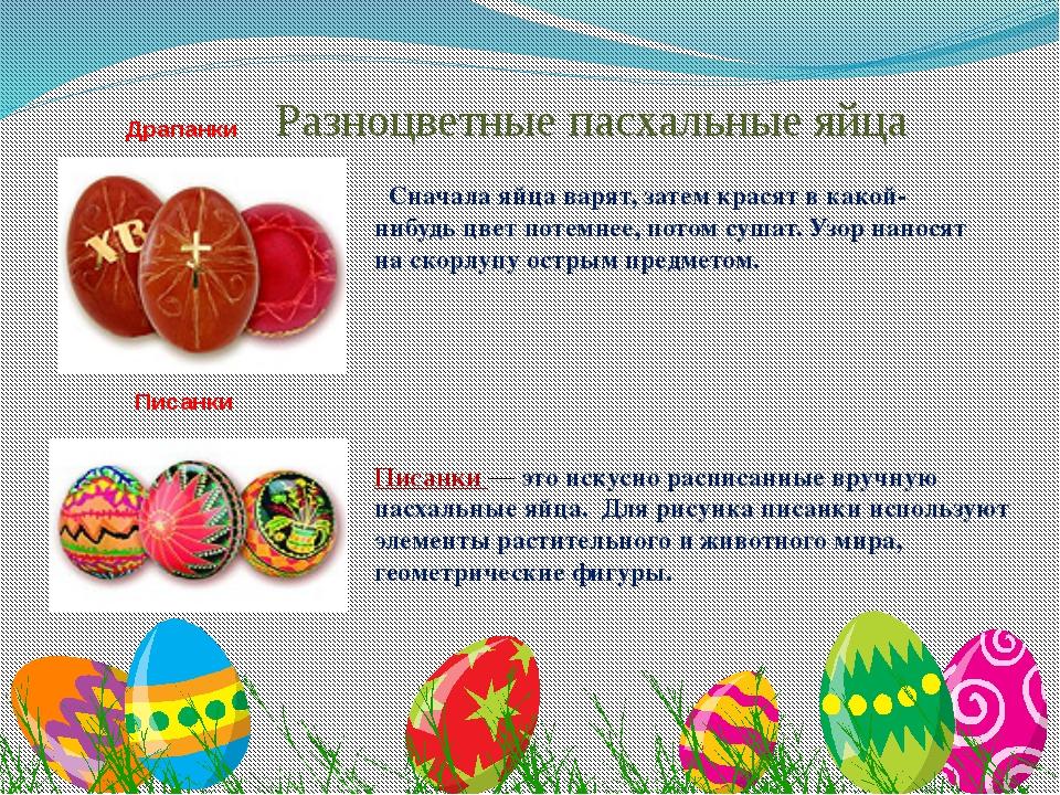 Драпанки Сначала яйца варят, затем красят в какой-нибудь цвет потемнее, потом...