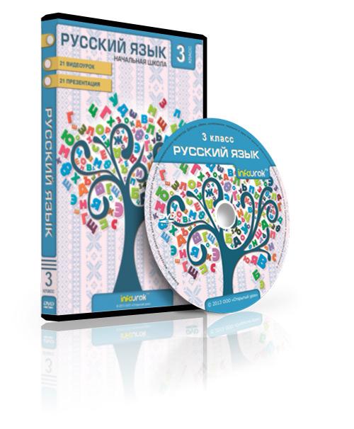 http://infourok.org/rus-3-klass-prodagnik/rus-3-klass/oblogka.jpg