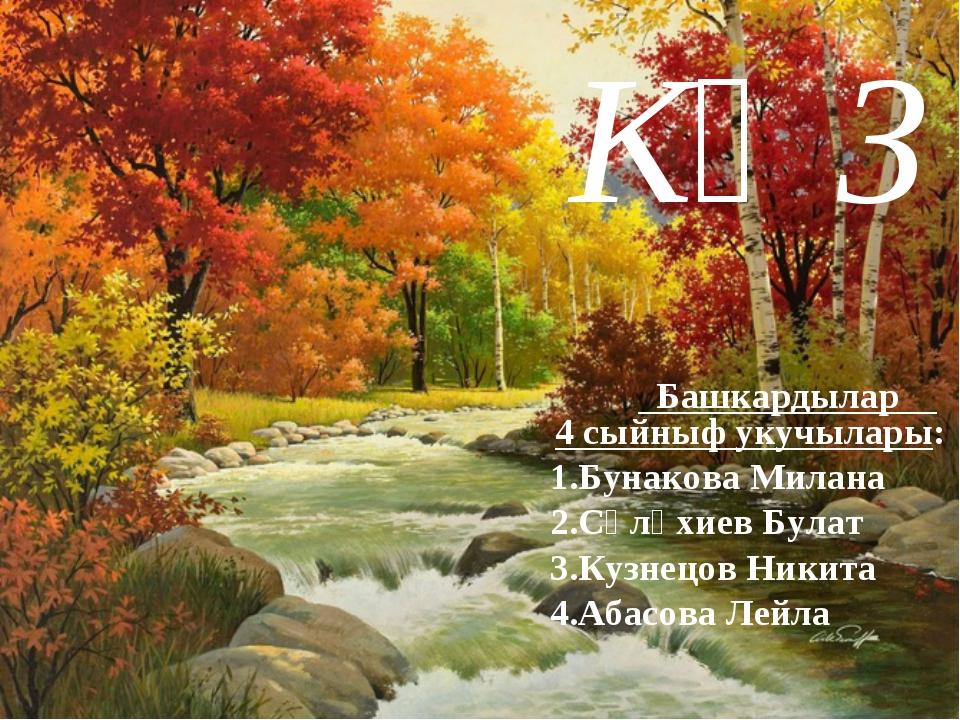 КӨЗ Башкардылар 4 сыйныф укучылары: Бунакова Милана Сәләхиев Булат Кузнецов...